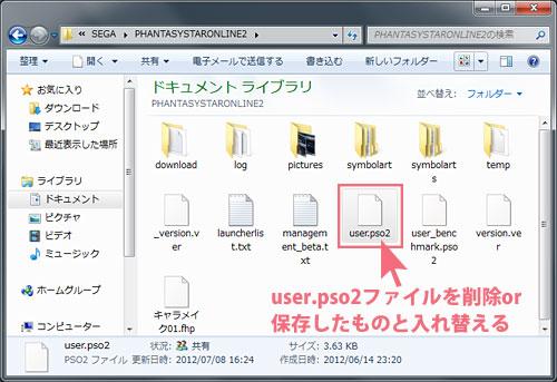 user.pso2ファイルで解決