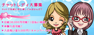 新宿のチャットレディ募集サイト!