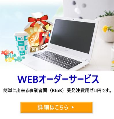 WEBオーダーサービス