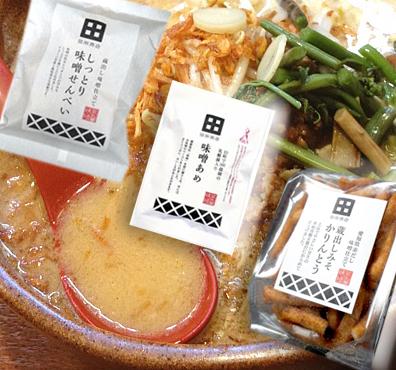 蔵出し味噌麺場 田所商店