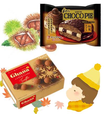 秋のチョコレート