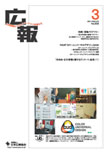 月刊広報3月号