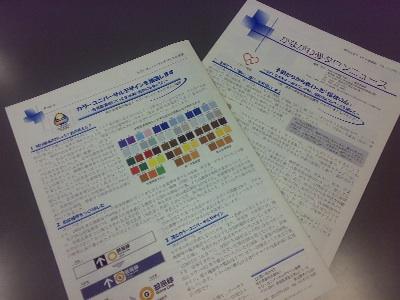 神奈川県かながわ夢タウンニュースにCUD宣言!掲載