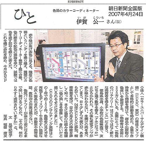 朝日新聞ひと欄にカラーユニバーサルデザイン機構の伊賀公一が出ました