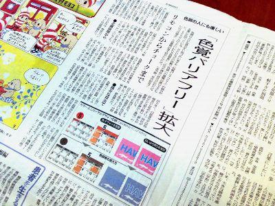 朝日新聞生活欄紹介のcudoの記事写真