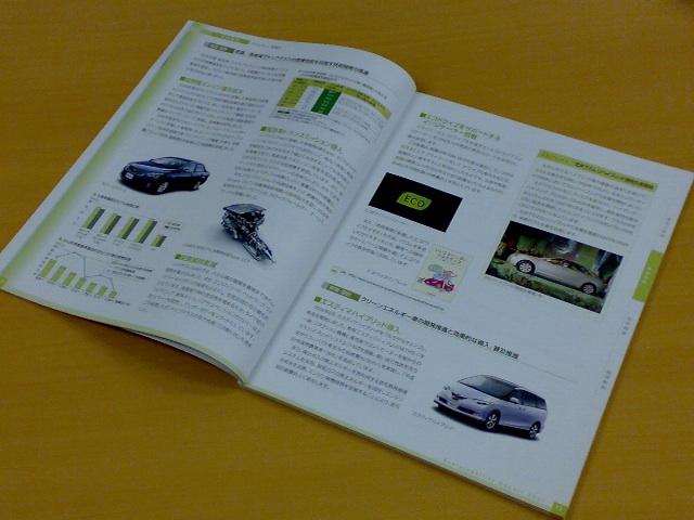 トヨタ環境報告書2007中