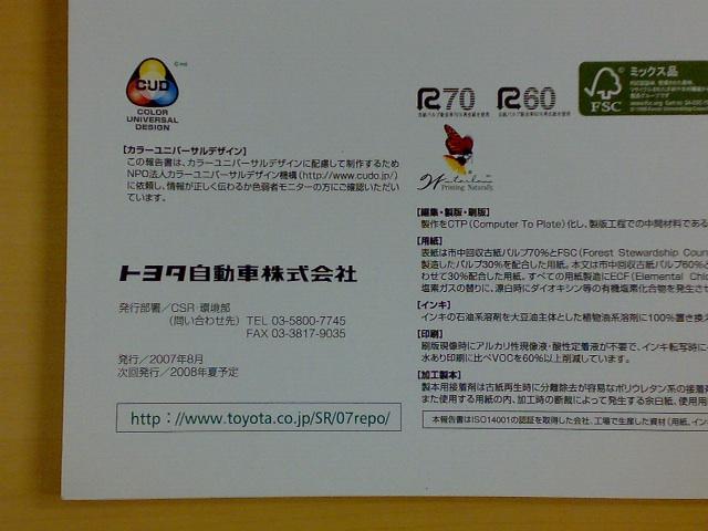 トヨタ環境報告書2007裏