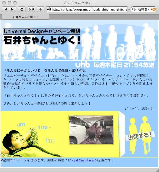 ユニバーサルデザイン推進番組石井ちゃんとゆく!