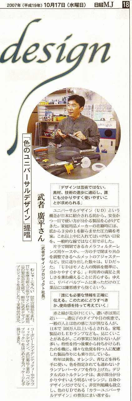 武者理事長がカラーユニバーサルデザインで日系MJに掲載