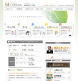 江南厚生病院サイト写真