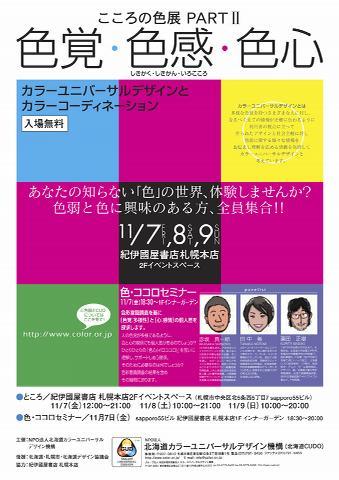 北海道CUDOココロの色点ポスター