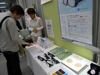 日本色彩学会全国大会に参加 展示 伊藤光学バリアントール