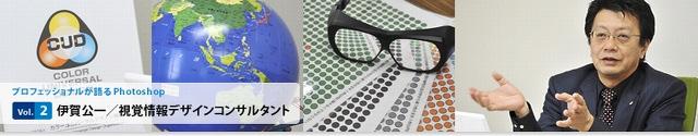 CUDO 色弱・色盲・色覚異常・色覚障害・色覚バリアフリーの問題を解決するために