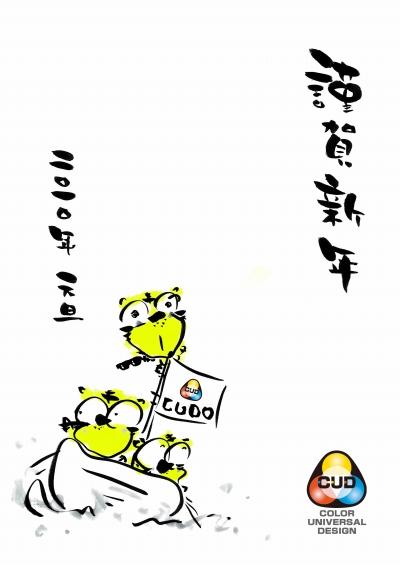謹賀新年CUDOより