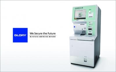 診療費支払機FHP-10
