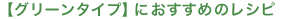 recipe_main_green.jpg