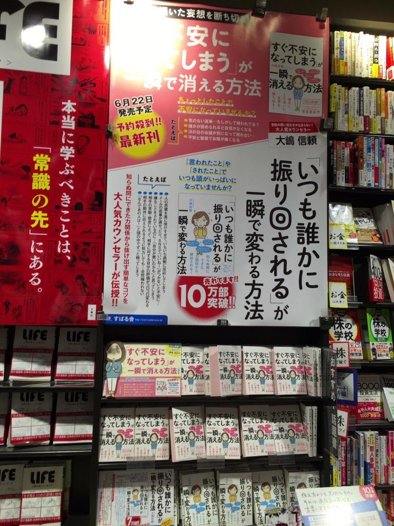 TSUTAYA三軒茶屋店 大展開中!