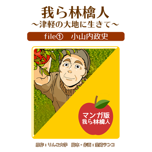 我ら林檎人01表紙
