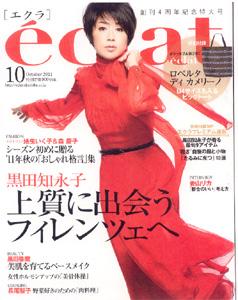 eclat2011年10月号表紙