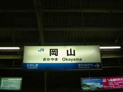 061012_岡山駅