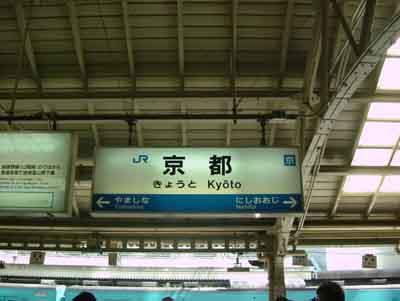 061013_京都駅