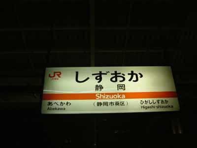 061013_東京着
