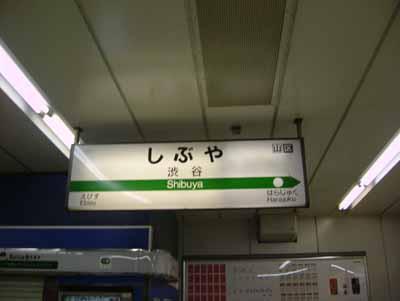 061013_東京着2