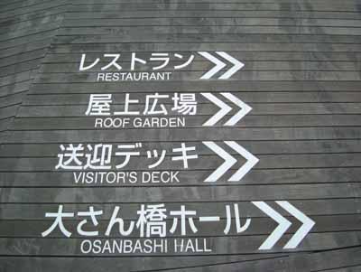 061015_横浜港大さん橋国際客船ターミナル1