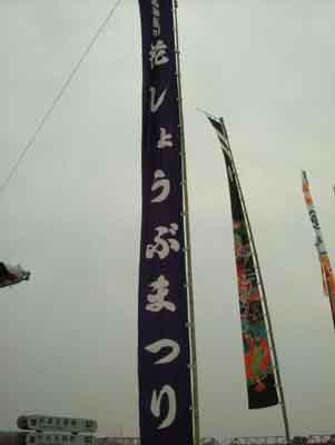 070601_花菖蒲祭り11