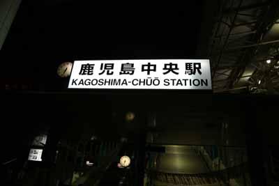 080115_鹿児島駅3