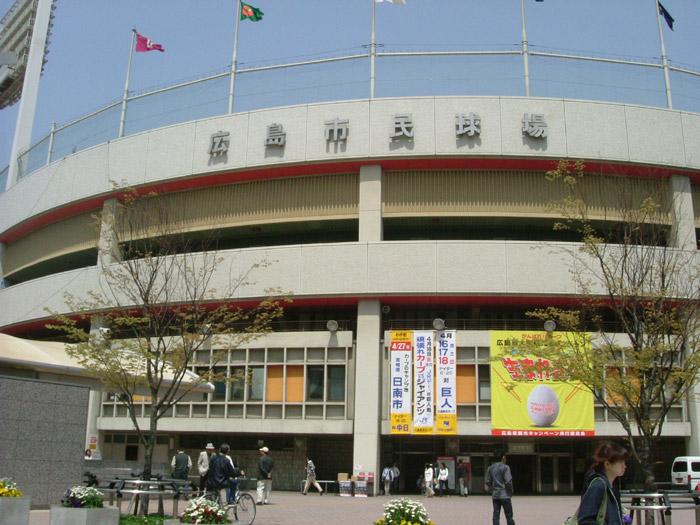 081207_広島市民球場