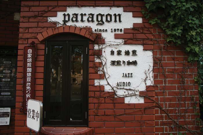 090214_パラゴン2