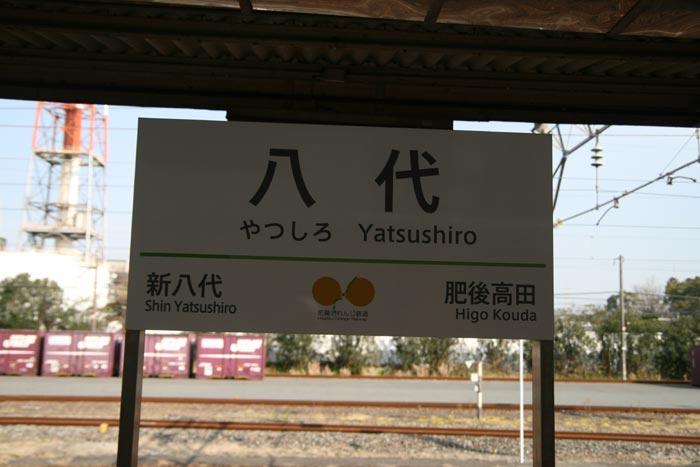 090306_肥薩オレンジ