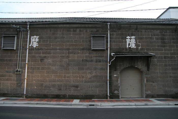 090320_薩摩の倉庫1