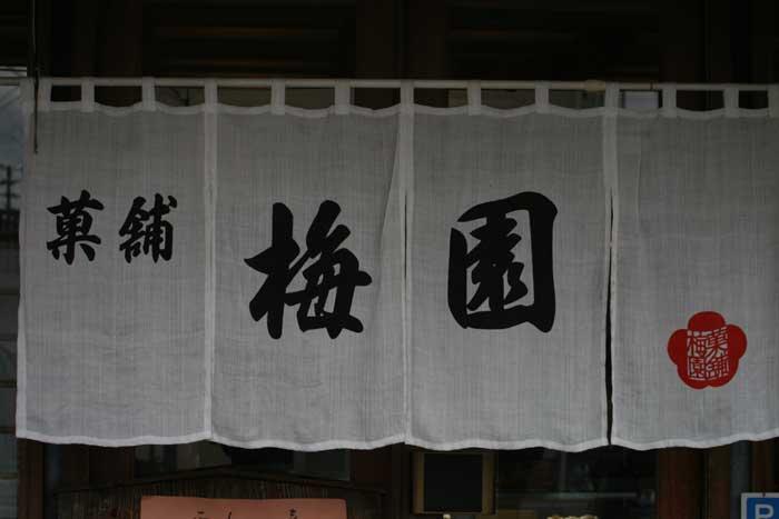 100307_桜餅