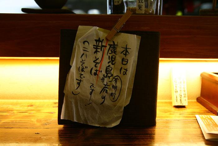 110302_そば乃井02