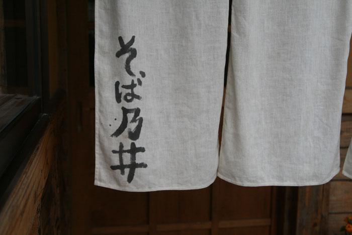 110302_そば乃井01