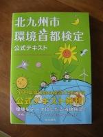 環境教科書