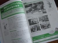 環境教科書中身