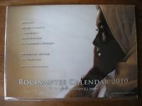 ロシナンテスカレンダー