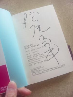 松尾スズキサイン本