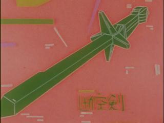 断空剣01