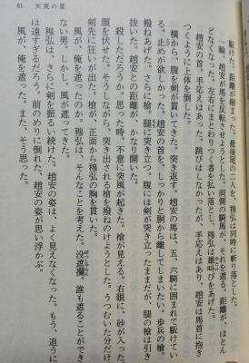 北方水滸伝15巻