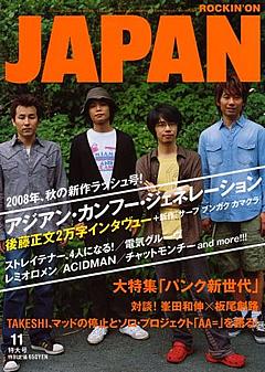 rockin on japan