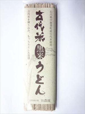 古代米黒うどん