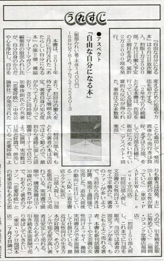 自由なになる本_新文化02013-0704[1].jpg