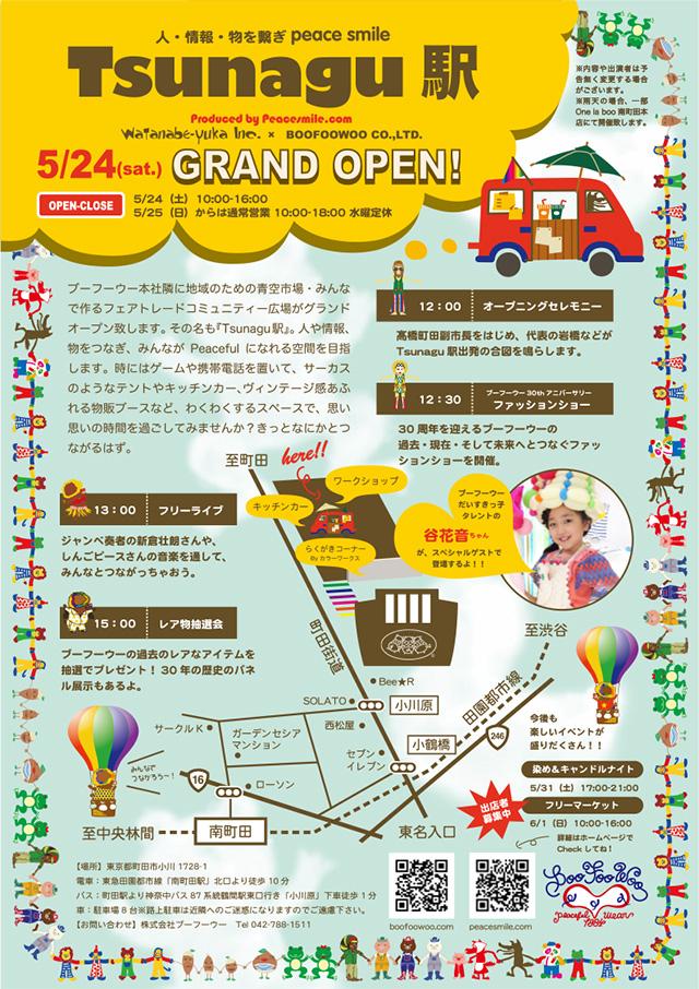 Tsuagu駅グランドオープン!