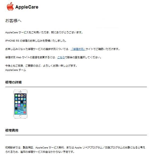 アップルケア 修理