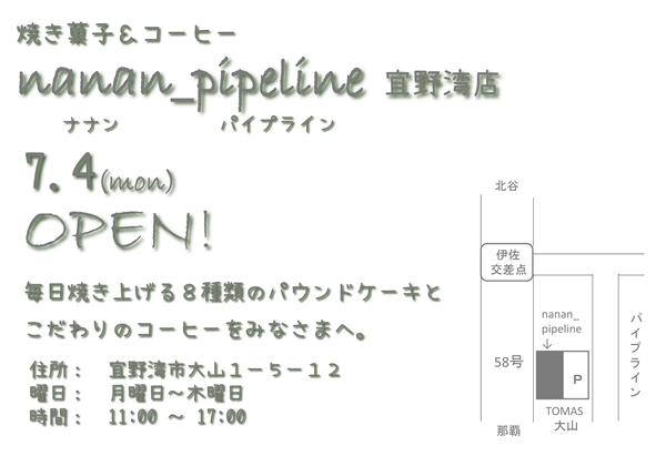 nanan_pipeline