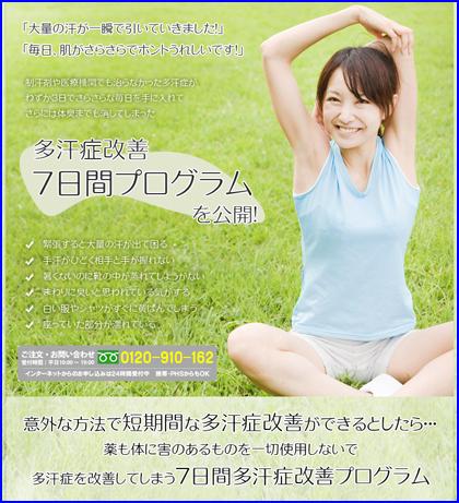 久保田式多汗症改善7日プログラム